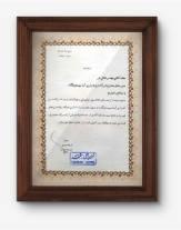 مدیریت هتل تهران